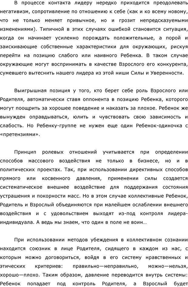 PDF. Я стою 1 000 000$. Психология персонального бренда. Как стать VIP. Кичаев А. А. Страница 140. Читать онлайн