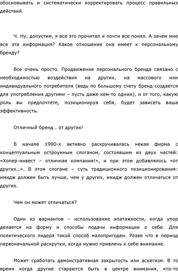 PDF. Я стою 1 000 000$. Психология персонального бренда. Как стать VIP. Кичаев А. А. Страница 141. Читать онлайн