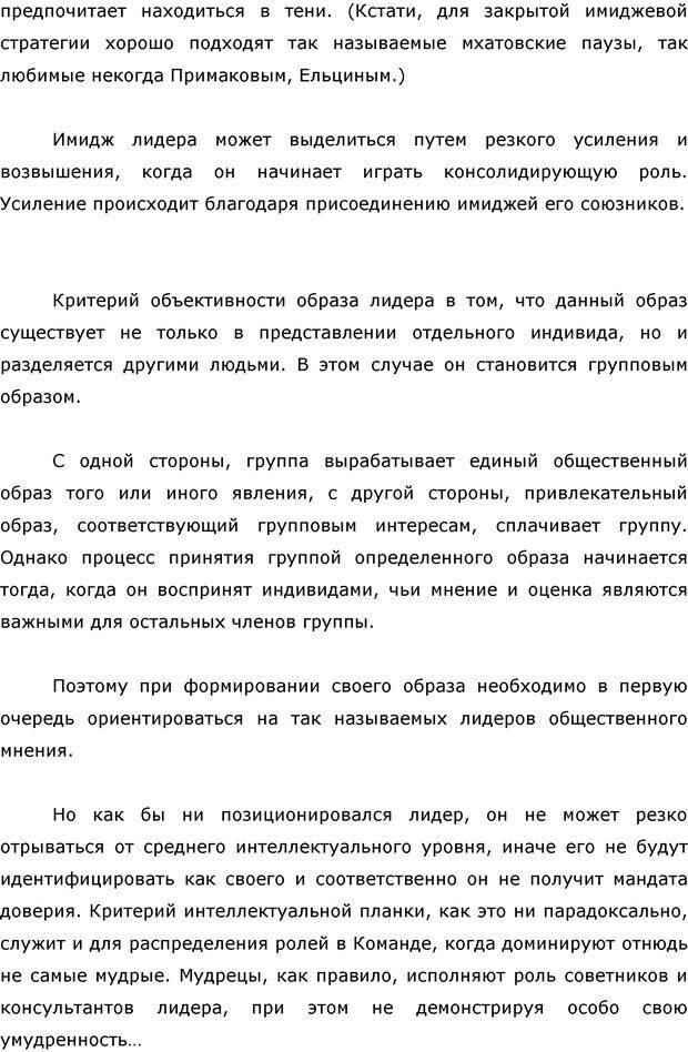 PDF. Я стою 1 000 000$. Психология персонального бренда. Как стать VIP. Кичаев А. А. Страница 142. Читать онлайн