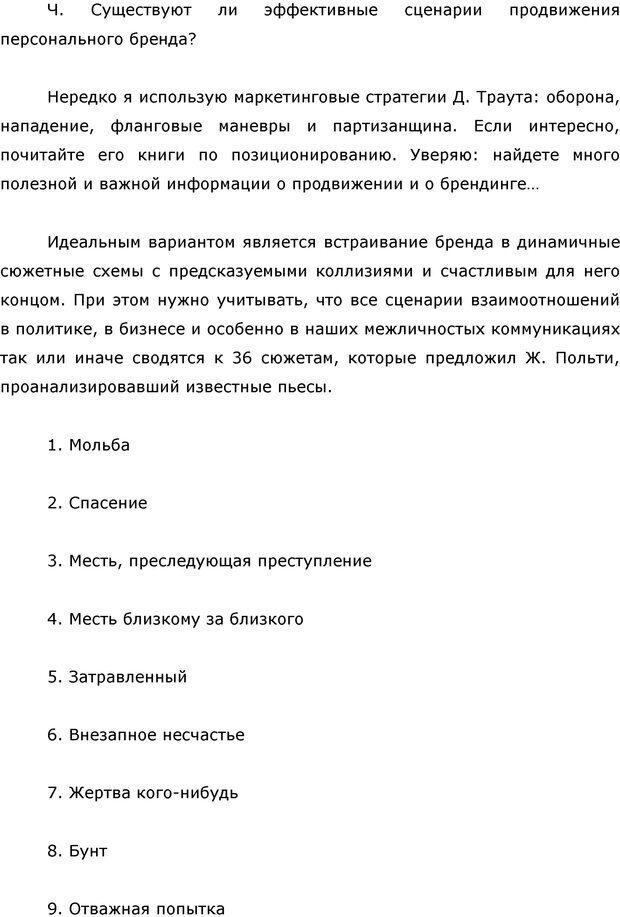 PDF. Я стою 1 000 000$. Психология персонального бренда. Как стать VIP. Кичаев А. А. Страница 143. Читать онлайн