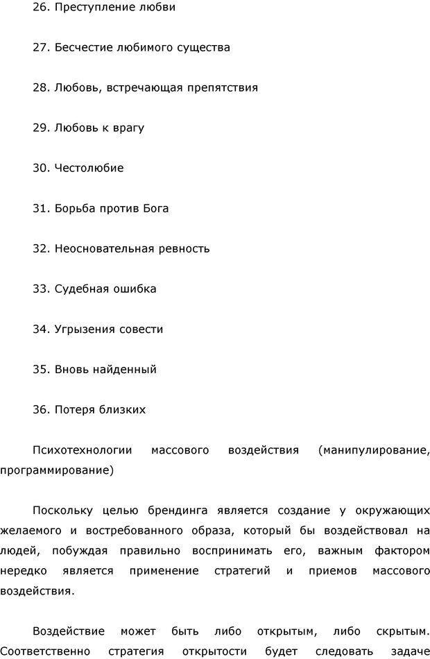 PDF. Я стою 1 000 000$. Психология персонального бренда. Как стать VIP. Кичаев А. А. Страница 145. Читать онлайн