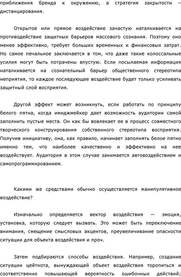 PDF. Я стою 1 000 000$. Психология персонального бренда. Как стать VIP. Кичаев А. А. Страница 146. Читать онлайн