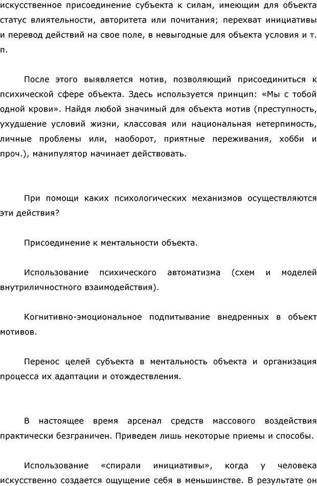 PDF. Я стою 1 000 000$. Психология персонального бренда. Как стать VIP. Кичаев А. А. Страница 147. Читать онлайн
