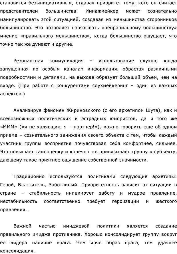PDF. Я стою 1 000 000$. Психология персонального бренда. Как стать VIP. Кичаев А. А. Страница 148. Читать онлайн