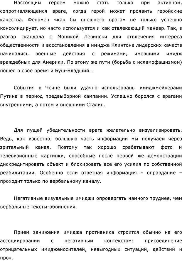PDF. Я стою 1 000 000$. Психология персонального бренда. Как стать VIP. Кичаев А. А. Страница 149. Читать онлайн