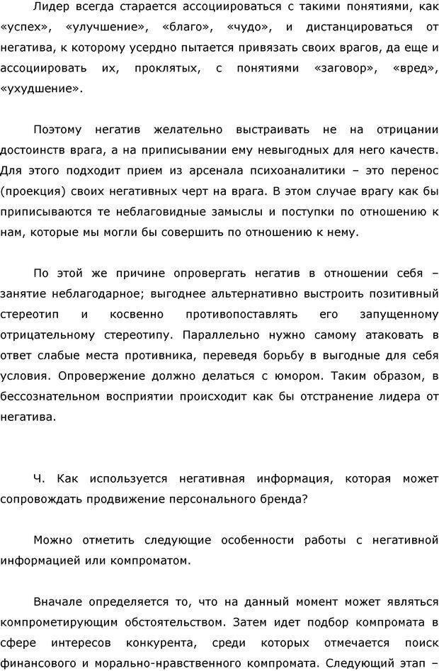 PDF. Я стою 1 000 000$. Психология персонального бренда. Как стать VIP. Кичаев А. А. Страница 150. Читать онлайн