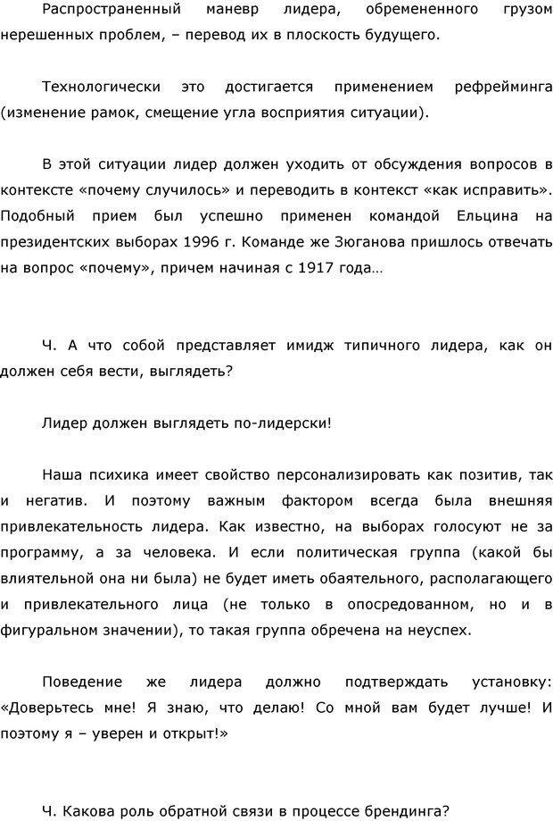 PDF. Я стою 1 000 000$. Психология персонального бренда. Как стать VIP. Кичаев А. А. Страница 152. Читать онлайн