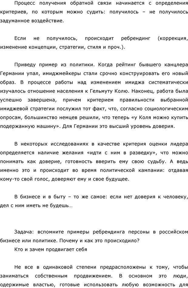 PDF. Я стою 1 000 000$. Психология персонального бренда. Как стать VIP. Кичаев А. А. Страница 153. Читать онлайн