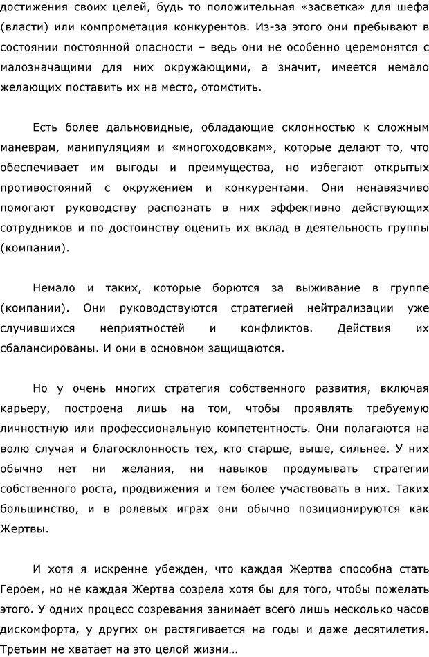 PDF. Я стою 1 000 000$. Психология персонального бренда. Как стать VIP. Кичаев А. А. Страница 154. Читать онлайн