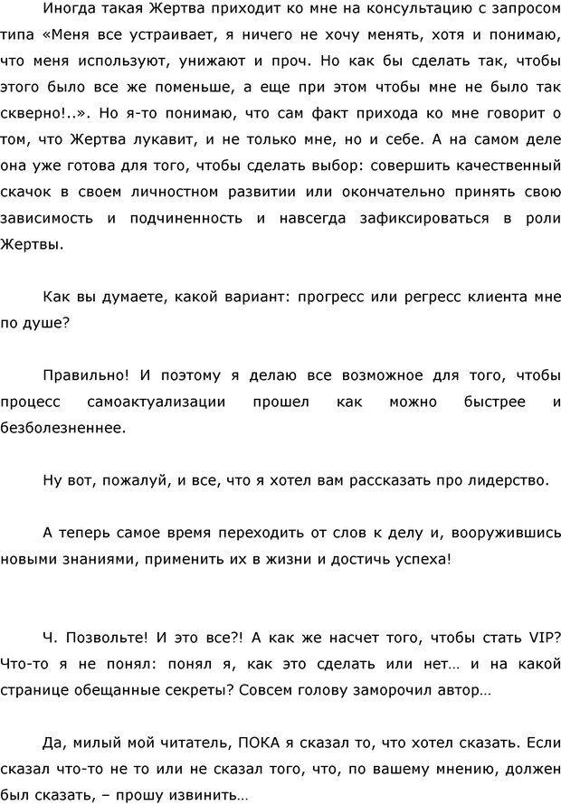 PDF. Я стою 1 000 000$. Психология персонального бренда. Как стать VIP. Кичаев А. А. Страница 155. Читать онлайн