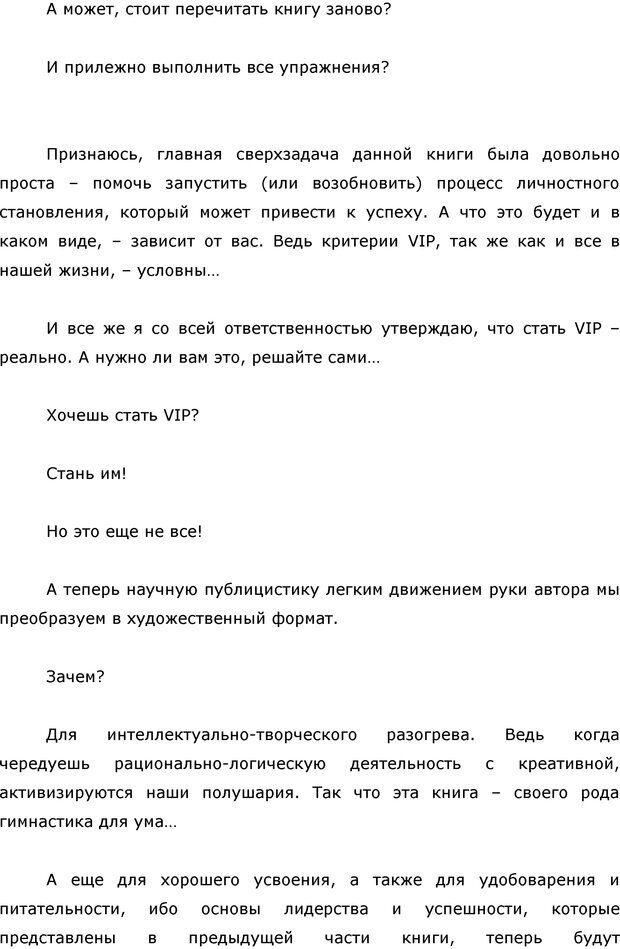 PDF. Я стою 1 000 000$. Психология персонального бренда. Как стать VIP. Кичаев А. А. Страница 156. Читать онлайн