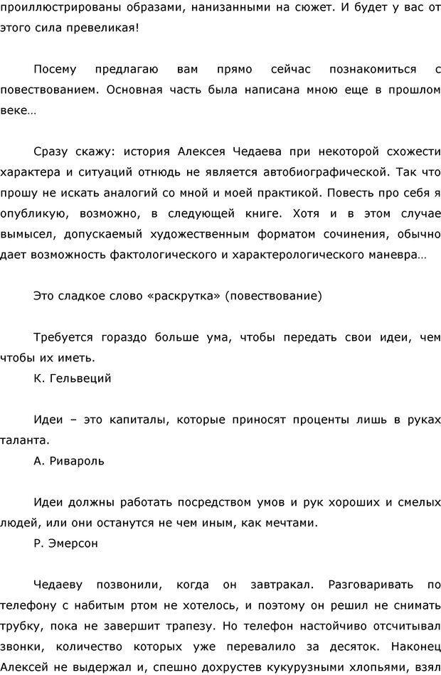 PDF. Я стою 1 000 000$. Психология персонального бренда. Как стать VIP. Кичаев А. А. Страница 157. Читать онлайн