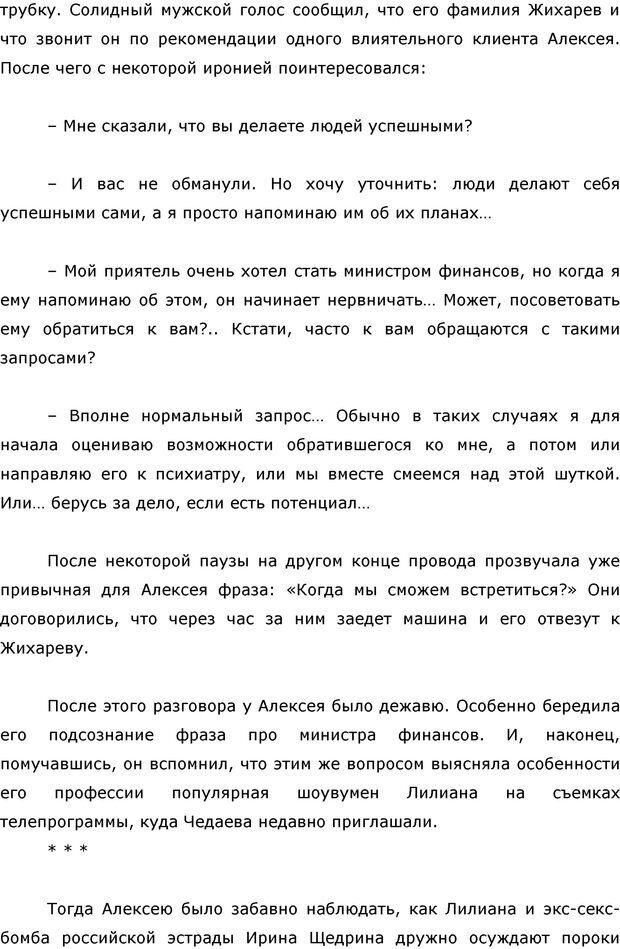 PDF. Я стою 1 000 000$. Психология персонального бренда. Как стать VIP. Кичаев А. А. Страница 158. Читать онлайн
