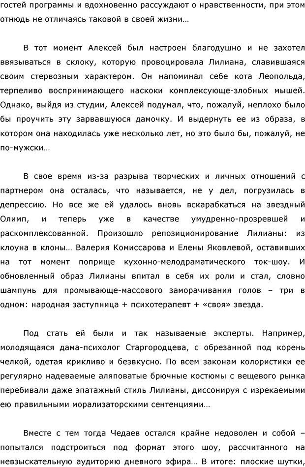 PDF. Я стою 1 000 000$. Психология персонального бренда. Как стать VIP. Кичаев А. А. Страница 159. Читать онлайн