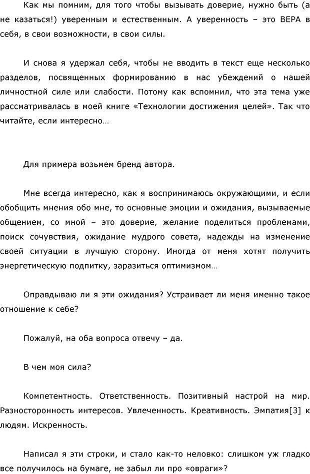 PDF. Я стою 1 000 000$. Психология персонального бренда. Как стать VIP. Кичаев А. А. Страница 16. Читать онлайн