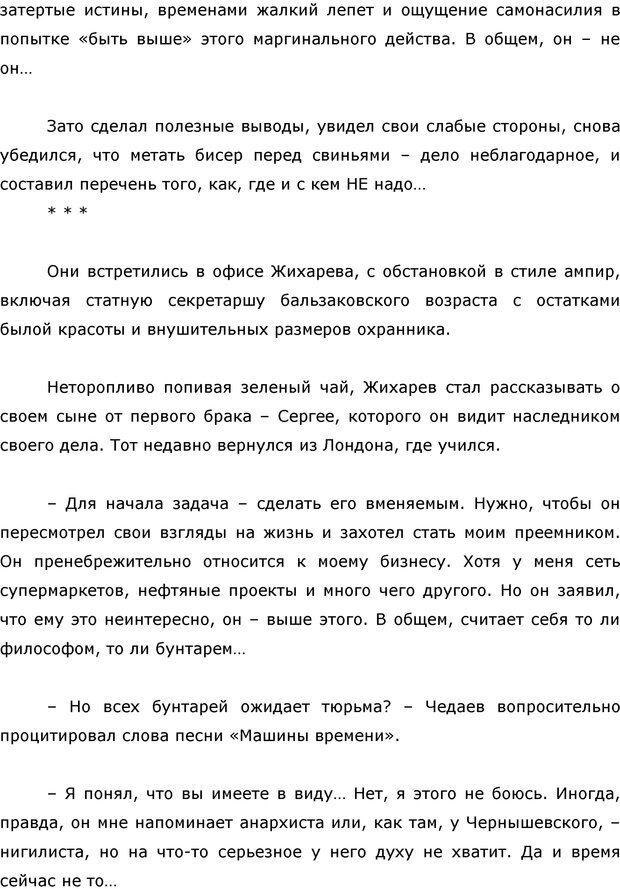 PDF. Я стою 1 000 000$. Психология персонального бренда. Как стать VIP. Кичаев А. А. Страница 160. Читать онлайн