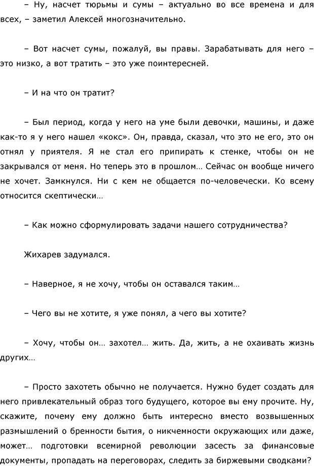 PDF. Я стою 1 000 000$. Психология персонального бренда. Как стать VIP. Кичаев А. А. Страница 161. Читать онлайн