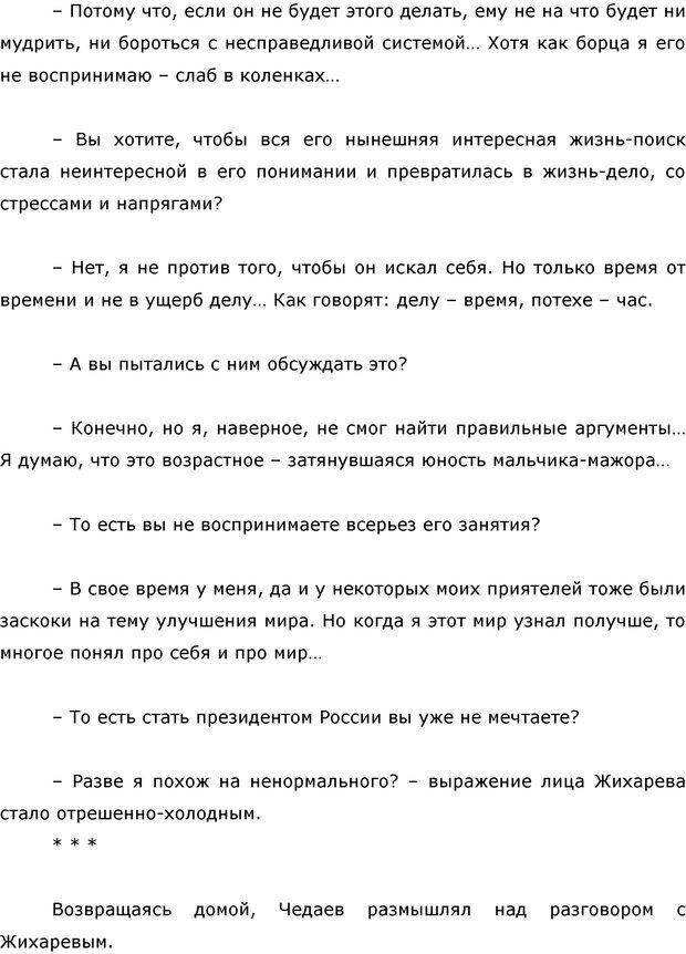 PDF. Я стою 1 000 000$. Психология персонального бренда. Как стать VIP. Кичаев А. А. Страница 162. Читать онлайн