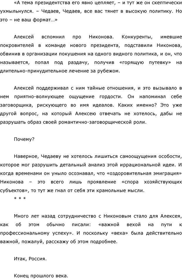 PDF. Я стою 1 000 000$. Психология персонального бренда. Как стать VIP. Кичаев А. А. Страница 163. Читать онлайн