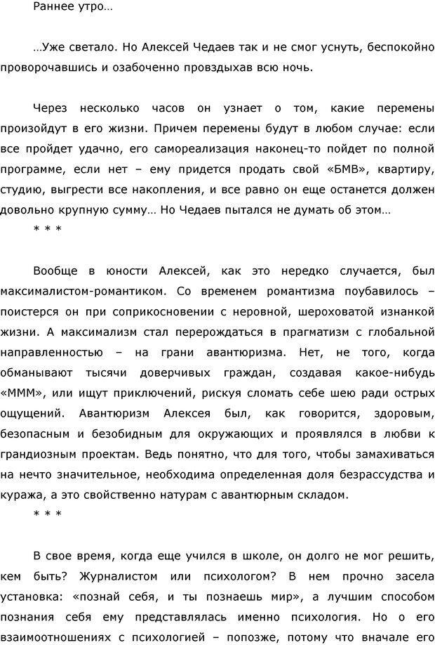 PDF. Я стою 1 000 000$. Психология персонального бренда. Как стать VIP. Кичаев А. А. Страница 164. Читать онлайн