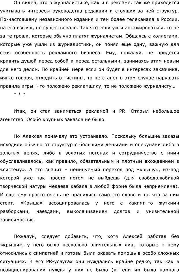 PDF. Я стою 1 000 000$. Психология персонального бренда. Как стать VIP. Кичаев А. А. Страница 166. Читать онлайн