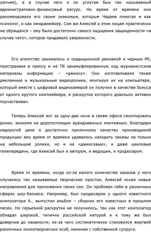 PDF. Я стою 1 000 000$. Психология персонального бренда. Как стать VIP. Кичаев А. А. Страница 167. Читать онлайн