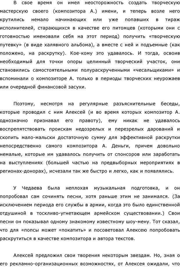 PDF. Я стою 1 000 000$. Психология персонального бренда. Как стать VIP. Кичаев А. А. Страница 168. Читать онлайн