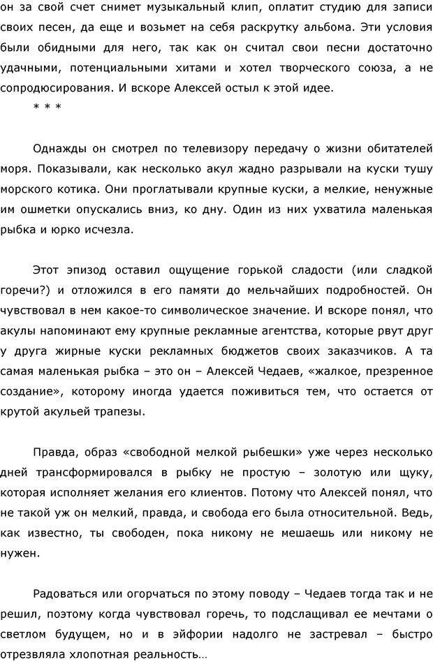 PDF. Я стою 1 000 000$. Психология персонального бренда. Как стать VIP. Кичаев А. А. Страница 169. Читать онлайн