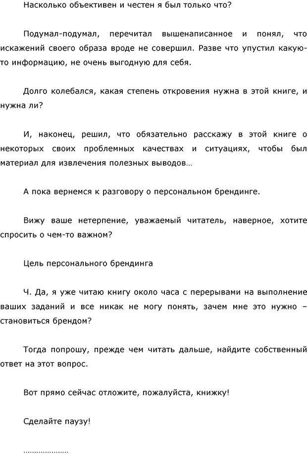 PDF. Я стою 1 000 000$. Психология персонального бренда. Как стать VIP. Кичаев А. А. Страница 17. Читать онлайн