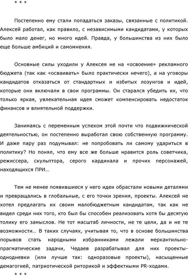 PDF. Я стою 1 000 000$. Психология персонального бренда. Как стать VIP. Кичаев А. А. Страница 170. Читать онлайн