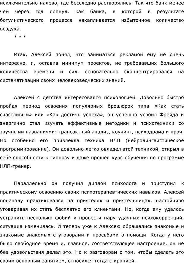 PDF. Я стою 1 000 000$. Психология персонального бренда. Как стать VIP. Кичаев А. А. Страница 172. Читать онлайн