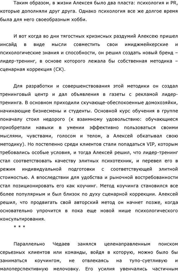 PDF. Я стою 1 000 000$. Психология персонального бренда. Как стать VIP. Кичаев А. А. Страница 173. Читать онлайн
