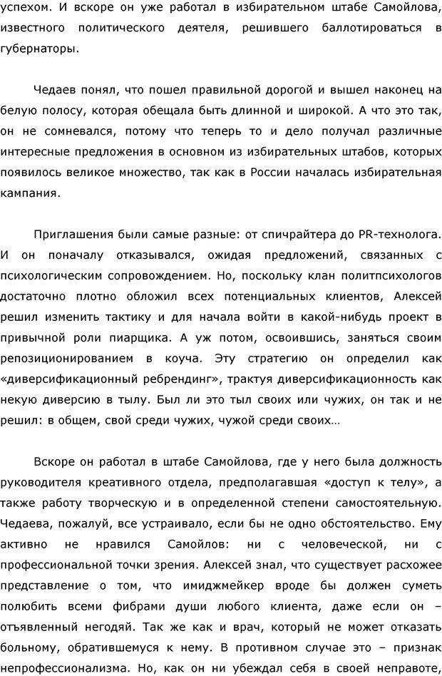 PDF. Я стою 1 000 000$. Психология персонального бренда. Как стать VIP. Кичаев А. А. Страница 174. Читать онлайн