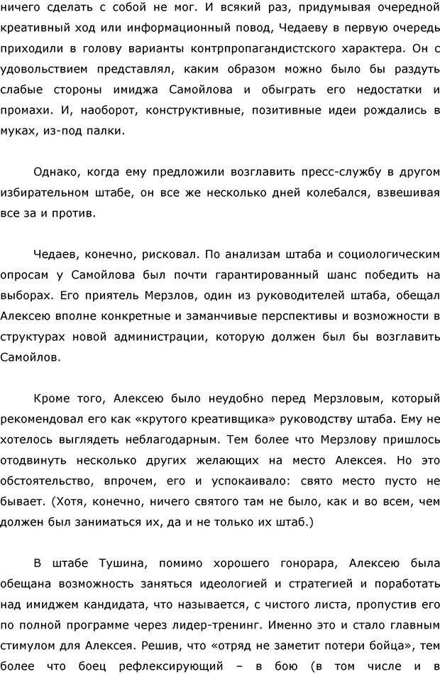 PDF. Я стою 1 000 000$. Психология персонального бренда. Как стать VIP. Кичаев А. А. Страница 175. Читать онлайн
