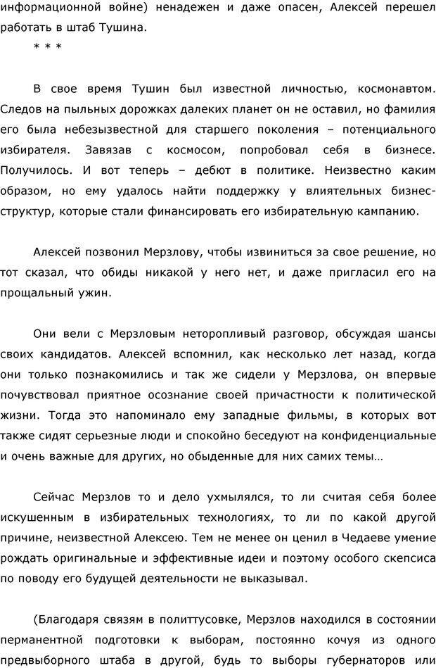 PDF. Я стою 1 000 000$. Психология персонального бренда. Как стать VIP. Кичаев А. А. Страница 176. Читать онлайн
