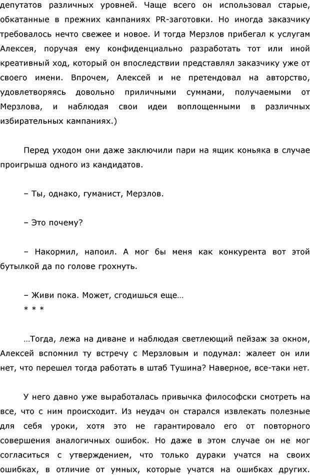 PDF. Я стою 1 000 000$. Психология персонального бренда. Как стать VIP. Кичаев А. А. Страница 177. Читать онлайн