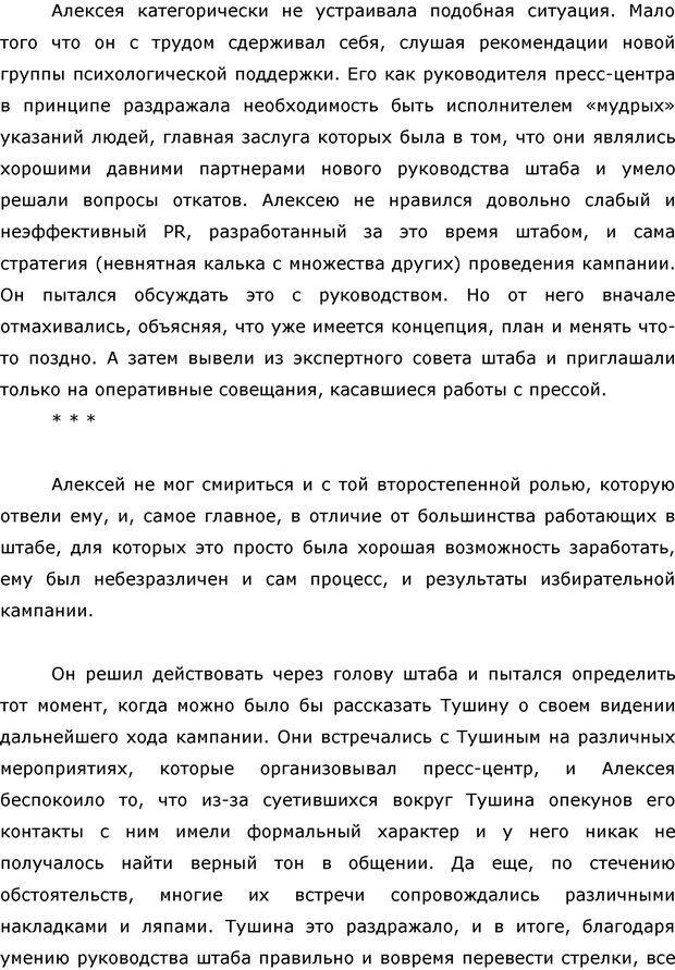 PDF. Я стою 1 000 000$. Психология персонального бренда. Как стать VIP. Кичаев А. А. Страница 179. Читать онлайн