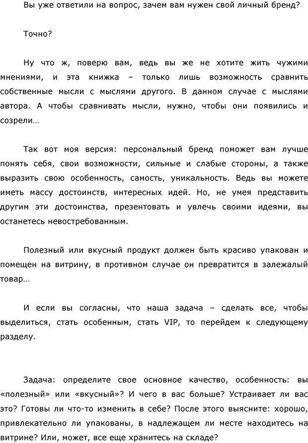 PDF. Я стою 1 000 000$. Психология персонального бренда. Как стать VIP. Кичаев А. А. Страница 18. Читать онлайн