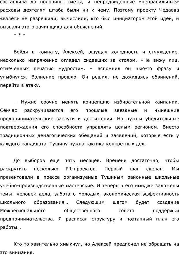 PDF. Я стою 1 000 000$. Психология персонального бренда. Как стать VIP. Кичаев А. А. Страница 182. Читать онлайн
