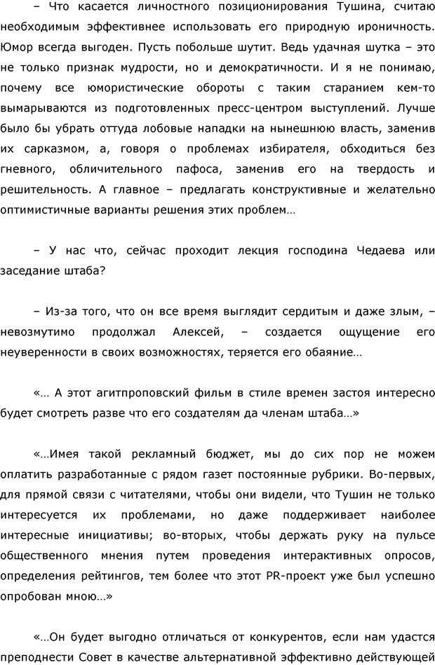 PDF. Я стою 1 000 000$. Психология персонального бренда. Как стать VIP. Кичаев А. А. Страница 183. Читать онлайн