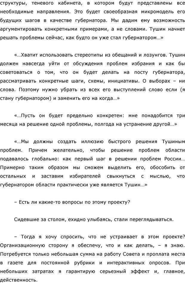 PDF. Я стою 1 000 000$. Психология персонального бренда. Как стать VIP. Кичаев А. А. Страница 184. Читать онлайн
