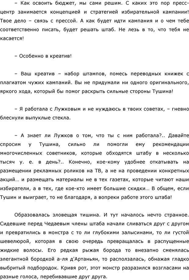 PDF. Я стою 1 000 000$. Психология персонального бренда. Как стать VIP. Кичаев А. А. Страница 185. Читать онлайн