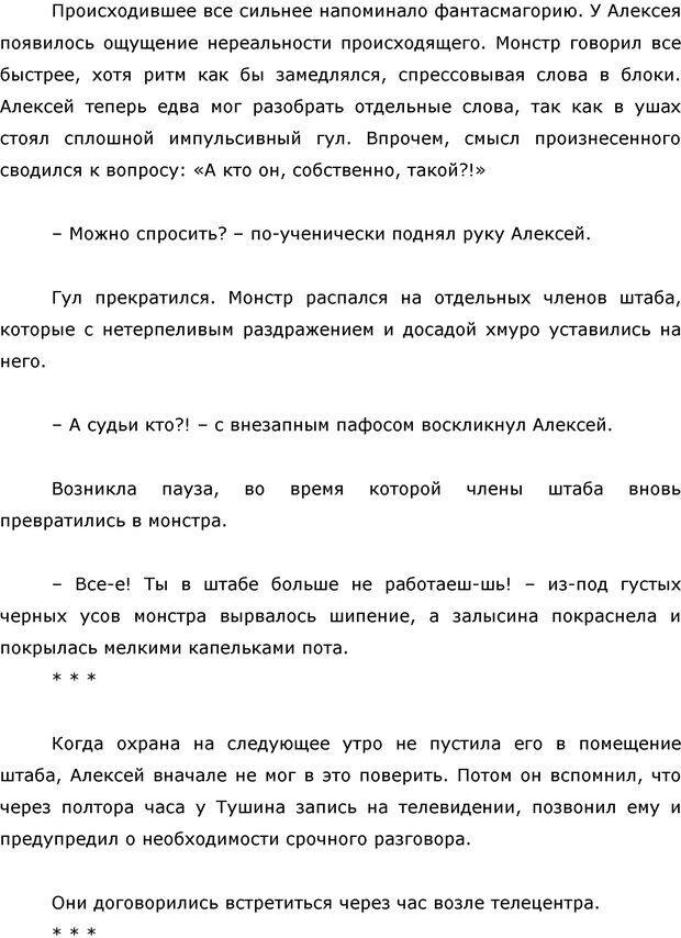 PDF. Я стою 1 000 000$. Психология персонального бренда. Как стать VIP. Кичаев А. А. Страница 186. Читать онлайн