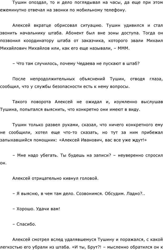 PDF. Я стою 1 000 000$. Психология персонального бренда. Как стать VIP. Кичаев А. А. Страница 187. Читать онлайн