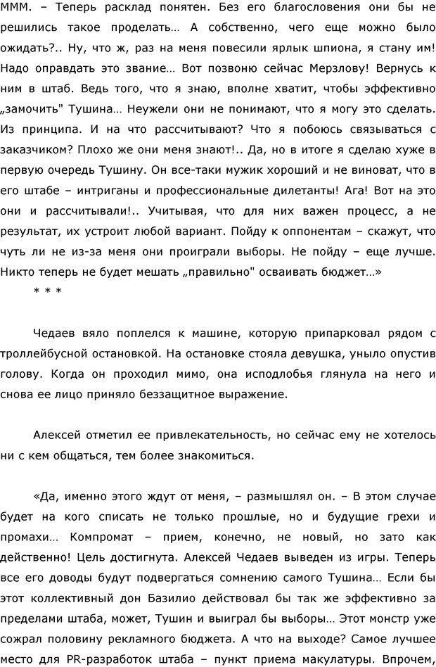 PDF. Я стою 1 000 000$. Психология персонального бренда. Как стать VIP. Кичаев А. А. Страница 188. Читать онлайн