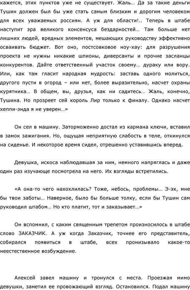 PDF. Я стою 1 000 000$. Психология персонального бренда. Как стать VIP. Кичаев А. А. Страница 189. Читать онлайн