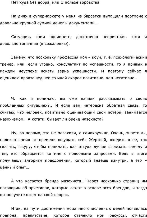 PDF. Я стою 1 000 000$. Психология персонального бренда. Как стать VIP. Кичаев А. А. Страница 19. Читать онлайн