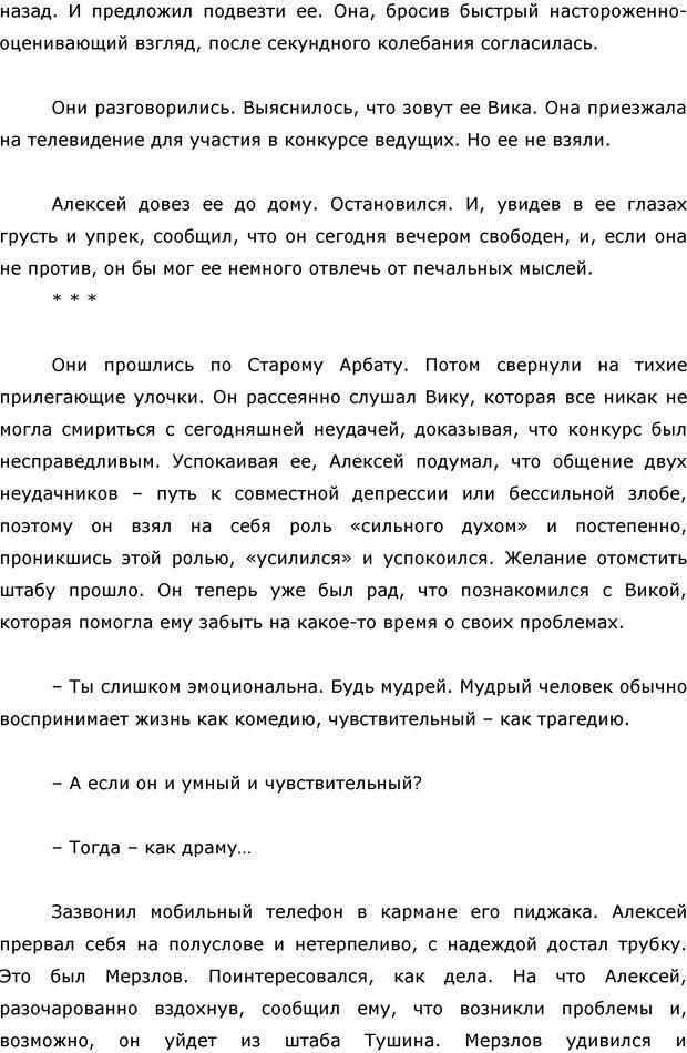 PDF. Я стою 1 000 000$. Психология персонального бренда. Как стать VIP. Кичаев А. А. Страница 190. Читать онлайн