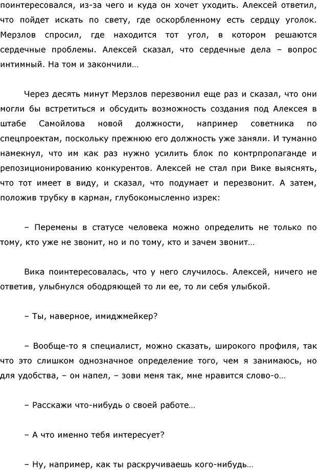 PDF. Я стою 1 000 000$. Психология персонального бренда. Как стать VIP. Кичаев А. А. Страница 191. Читать онлайн