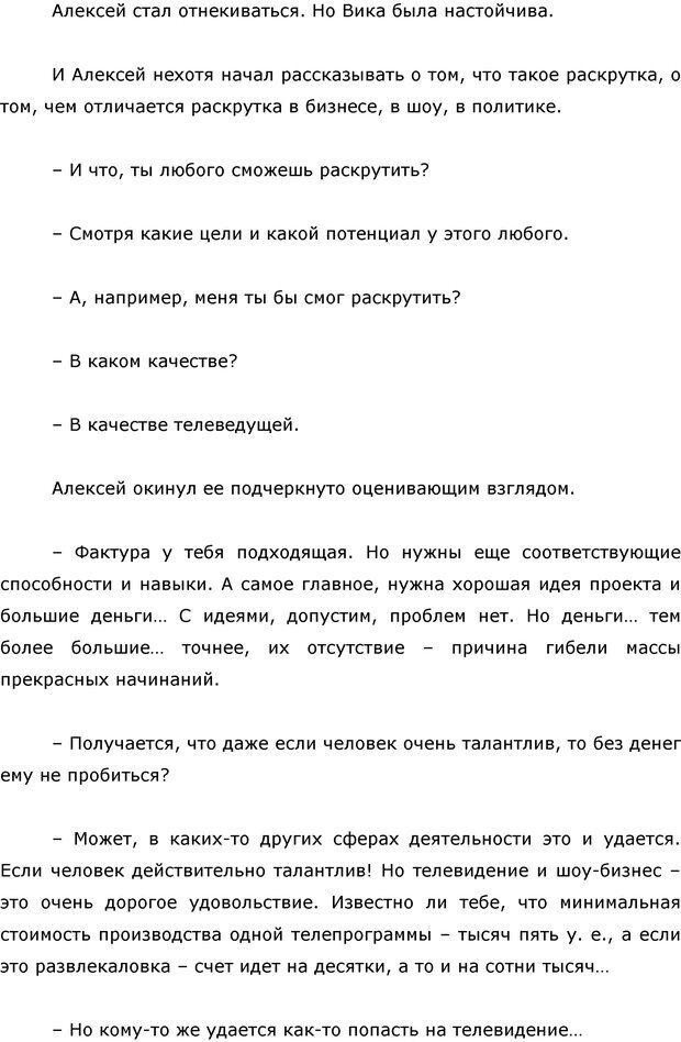 PDF. Я стою 1 000 000$. Психология персонального бренда. Как стать VIP. Кичаев А. А. Страница 192. Читать онлайн